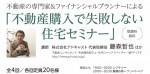 【セミナー開催情報】中古住宅購入セミナー
