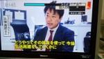 KBC(九州朝日放送)ニュースピアの地震保険の取材