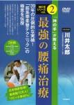 「神の手」が教える【最強の腰痛治療】治療家向けDVD発売!