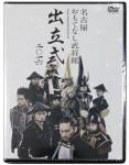 名古屋おもてなし武将隊 DVD「出立式2016」新発売!!