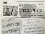 『企業診断ニュース(6月号)』にインタビュー記事が掲載されました