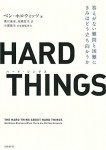 「HARD THINGS」