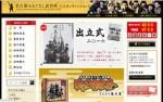 スマホ対応しました → 名古屋おもてなし武将隊公式オンラインショップ