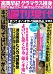 「よけいに悪くなる薬と手術」【週刊現代】8/19発売号に掲載