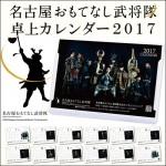 「名古屋おもてなし武将隊卓上カレンダー2017」を数量限定で発売開始しました!!