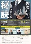 【セミナー開催情報】11月6日開催「住宅買い替えセミナー」
