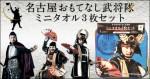 名古屋おもてなし武将隊 ミニタオル3枚セット発売開始!!