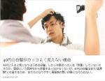 DIAMOND online『40代の白髪がカッコよく見えない理由』取材記事掲載中!