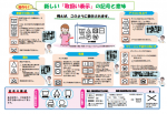 新しい洗濯ラベル絵表示の「知っておくべき!」注意ポイント