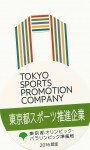 東京都スポーツ推進企業認定 【 姿勢専科・KCSセンター 】 オリンピックに向けた取り組み