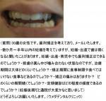 30歳の女性です。歯列矯正を考え、妊娠・ 出産で歯は弱くなると