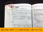 知的財産管理技能検定の勉強法【3級】