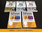 知的財産管理技能検定の勉強法【2級】