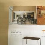 家具カタログ掲載