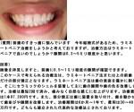 前歯のすきっ歯に悩んでいます。今年結婚式があるため、ラミネートベニア治療