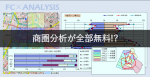 フランチャイズビジネスにおける立地診断・売上予測 ~無料で使える商圏分析サービス「jSTAT MAP」~