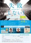 【セミナー開催情報!】4/2(日)中古マンション購入セミナー