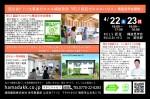 国交省グリーン化事業ゼロエネ補助受領「BELS認証ゼロエネハウス」構造見学会開催!