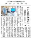 2017年4月25日(火)の建設工業新聞さんに、22日(土)開催させていただきました、ZEH・