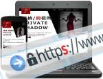 プライベート・シャドーオフィシャルWEBサイト常時SSL(Always On SSL)へ