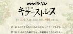 キラーストレス/NHKスペシャルより