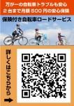 TS マーク貼付自転車傷害保険の問題点!知ってますか??