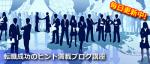 最近の「転職のヒント満載ブログ講座」10/7