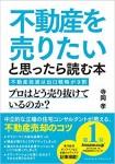 「HOME4U土地活用」のお役立ちガイドに掲載中!