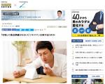 ダイヤモンド社「DIAMOND online 40代からの男磨き!スマートエイジライフ」取材記事掲載