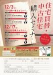 【セミナー開催情報】年末特別企画!2日間開催の無料セミナー