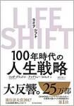 100年住宅と100年時代の人生戦略