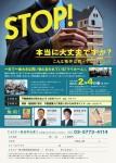 【2018/2/4】失敗しない住宅購入セミナー