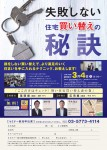 【2018/3/4】住宅買い替えセミナー