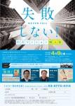 【18/4/2】中古マンション購入セミナー