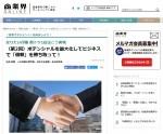 商業界オンライン「印象マネジメント」連載コラム第二回