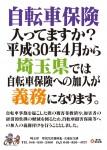 埼玉県自転車の安全な利用の促進に関する条例