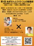 手技療法×動作評価×ピラティスセミナー