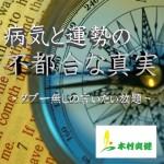台湾の健康にいいところと悪いところ