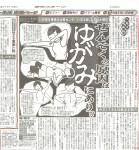 東京スポーツ新聞に掲載されました!ぜんそくの原因はゆがみにあり!?