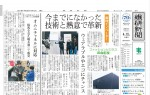 繊研新聞2018年4月10日(火)に印象コラム掲載!