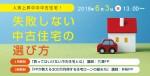 【18/6/3】中古住宅購入セミナー