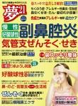 雑誌【夢 21】6月号に、ぜんそく改善エクササイズ 『横隔膜エクサ』が掲載されました!