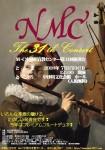 第31回M・C中津川音教センター演奏会