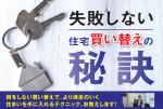 【18/7/1】住宅買い替えセミナー