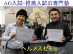 一橋学院にてAO・推薦入試対策セミナー(4/4)
