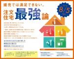 【18/8/5】建売では満足できない。注文住宅最強論