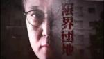 佐野史郎さん主演のテレビドラマ『限界団地』への美術協力