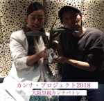 広島カンナ・P5日目里親カンナ授与式