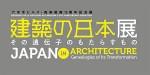 建築の日本展その遺伝子をもたらすもの