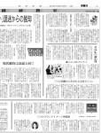 繊研新聞 2018年8月7日(火)より印象コラム連載スタート!